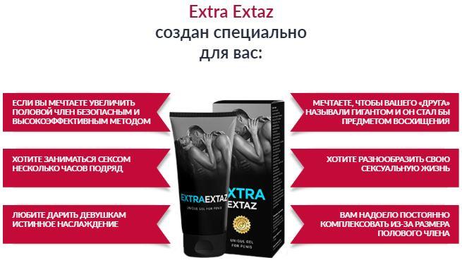купить extra extaz в Ессентуках