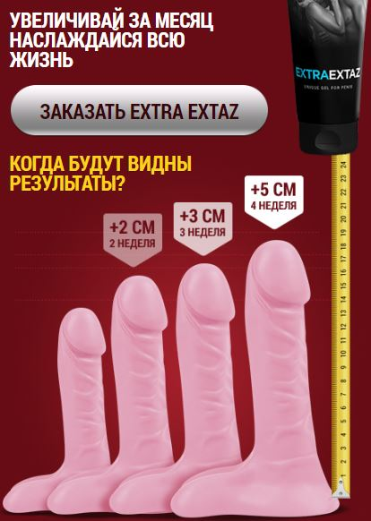купить extra extaz в Балашихе